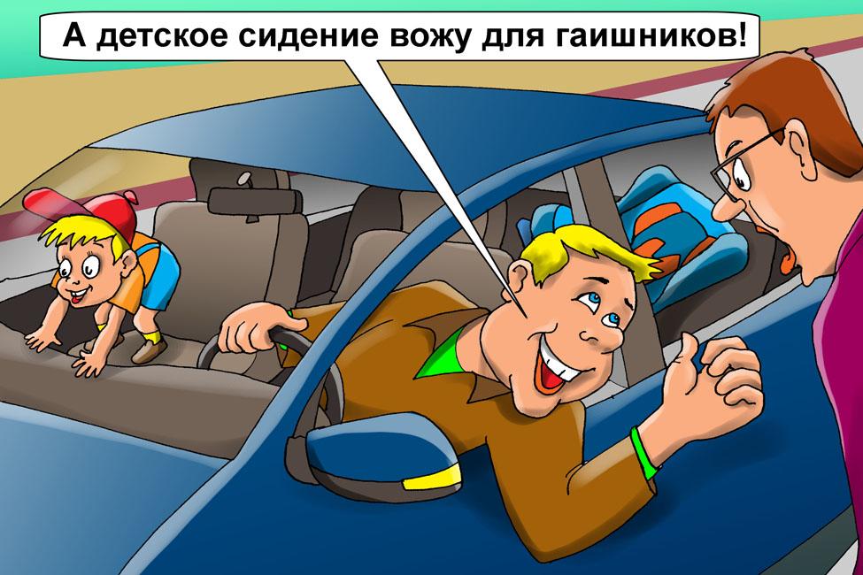 Ребенок сидит в машине без детского сидения, а сидение на заднем валяется. Дружок в окно удивляется глядя на эту картинку. Водитель «А детское сидение вожу для гаишников!»