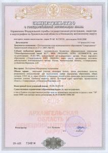 государственная регистрация права_участок