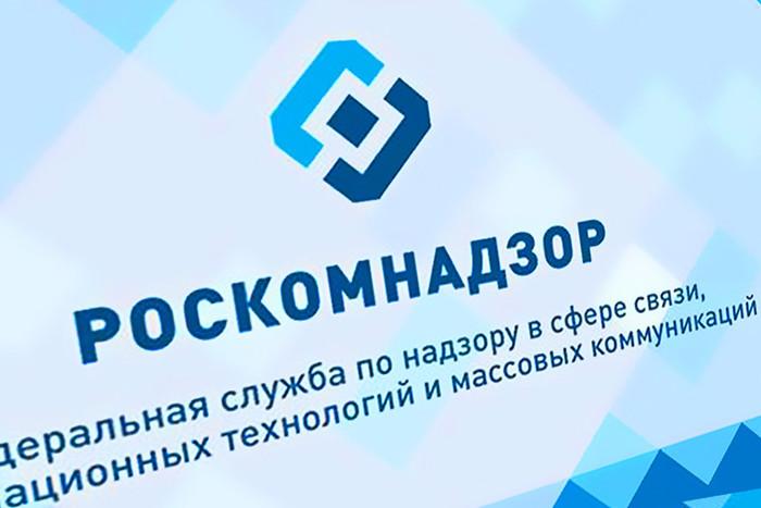 1437477208_roskom5-pic700-700x467-65158