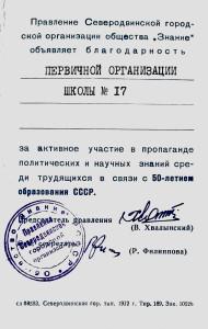 1972 Благодарность коллективу школы от общества ЗНАНИЕ