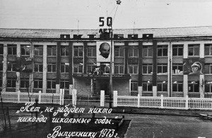 1973 Памятная открытка о школе выпускнику