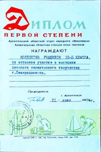 1974 Диплом 1 степени учащимся 10Б кл. за участие в выставке технического творчества