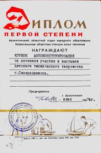 1974 г. Диплом 1 степени кружку автоконструирования за участие в выставке технического творчества