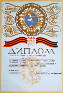 1975 Диплом обучающимся радиотехнического кружка за активное участие в выставкке технического товрчества