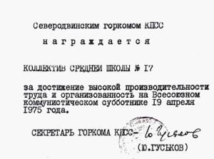 1975 Грамота коллективу школы № 17 за высокую производительность и организованность на Всесоюзном коммунистическом субботнике