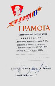 1976 Грамота горкома ВЛКСМ вокальному ансамблю школы за 3 место в городском конкурсе