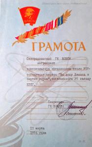 1976 Грамота горкома ВЛКСМ за победу в смотре