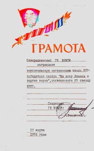 1976 г. Грамота горкома ВЛКСМ за успехи в смотре