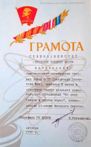1977 Грамота горкома ВЛКСМ за 3 место в смотре