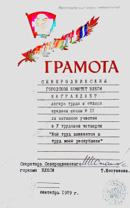 1979 г. Грамота горкома ВЛКСМ за успехи в % трудовой четверти