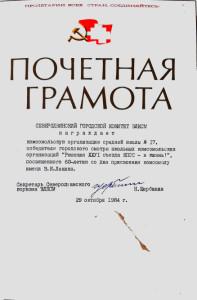 1984 Грамота победителю городского смотра комсомольских организаций