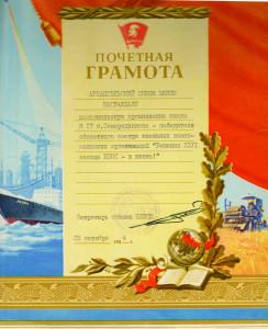 1984 Почетная грамота Архангельского обкома ВЛКСМ - победителю областного смотра