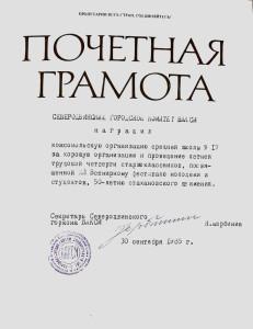 1985 Грамота за хорошую организацию летней трудовой четверти