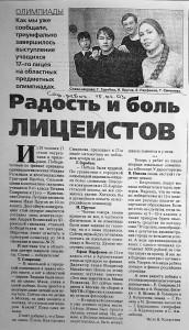 2003 Северный рабочий
