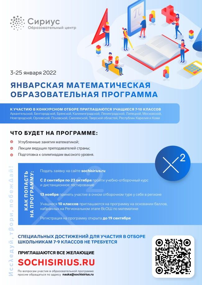 210820_2974-АГ_Приложение_1_Информационный_плакат_page-0001
