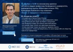 21dec_Lvovsky_page-0001