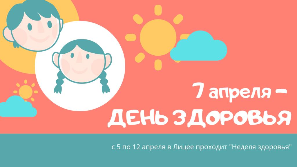 7 апреля - ДЕНЬ ЗДОРОВЬЯ