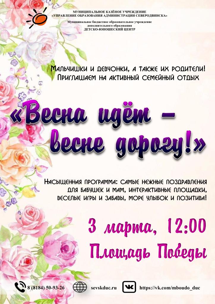 Афиша Весна идёт - весне дорогу