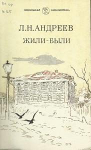 Андреев Жили были