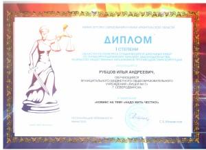 Антикорр Илья