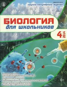 Биол.для шк. - 2014. - №4