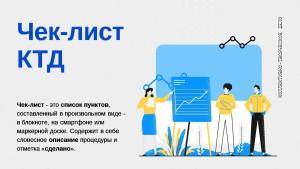 Чек-лист КТД