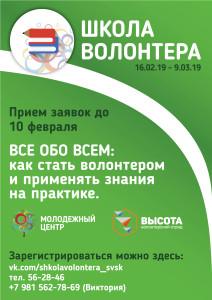 FS Школа волонтера_2019