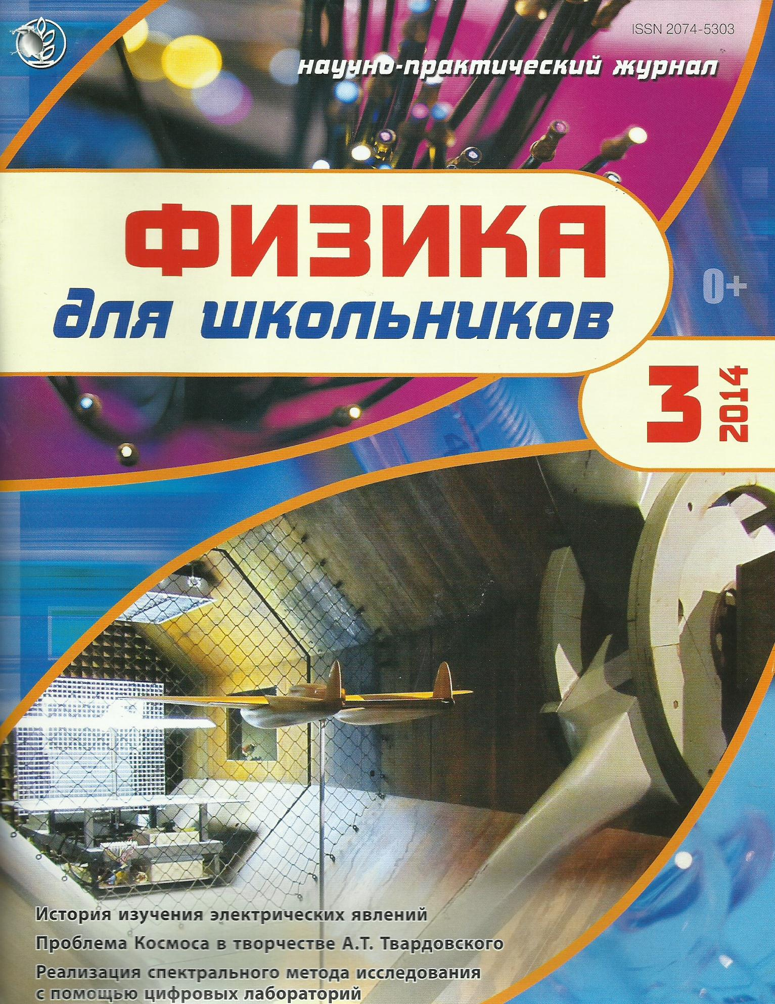 журнал математика в школе 5 2011
