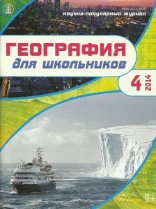 Геогр.для шк. - 2014. -№4