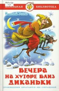 Гоголь вечера на хуторе