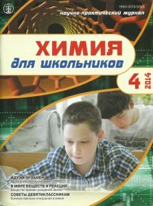 Химия для шк.-2014.-№4