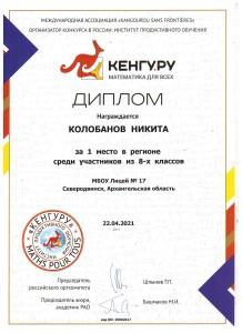 Колобанов Н.