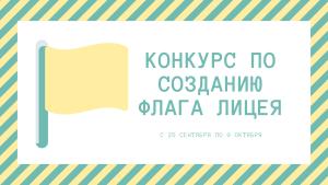 Конкурс фотографий _Я и лицей_ (1)