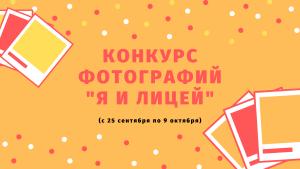 Конкурс фотографий _Я и лицей_