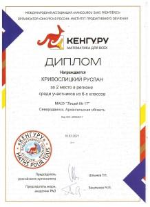 Кривослицкий Р.