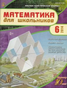 Мат. для шк.-2014.- №6