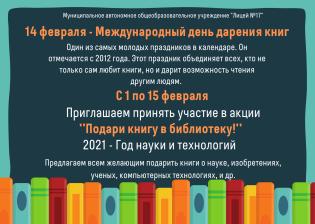 Муниципальное автономное общеобразовательное учреждение Лицей №17 (4)