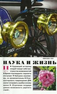 Наука и жизнь.-2015.-№11