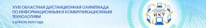 OLIMP_IKT_2020