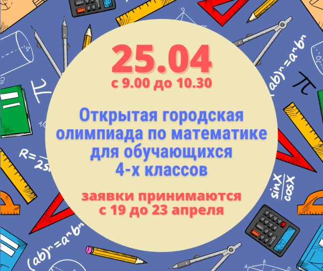 Открытая городская олимпиада по математике для обучающихся 4-х классов