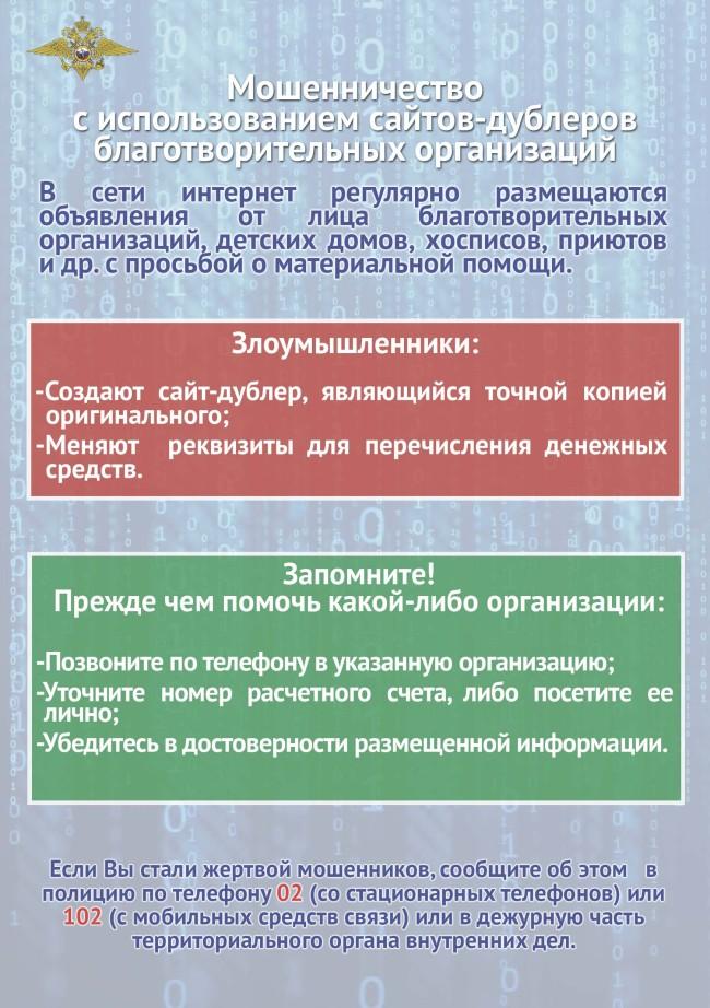 Памятка сайты-дублеры