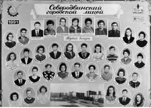 Первый выпуск лицеистов 1991г. 11А