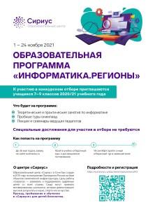 Плакат. Сириус_page-0001