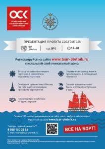Презентация проекта Царь-плотник