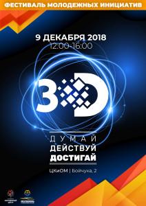 фми_группа_ИТОГ_2018!!!