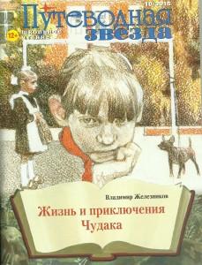Путеводная звезда. - 2015.-№10