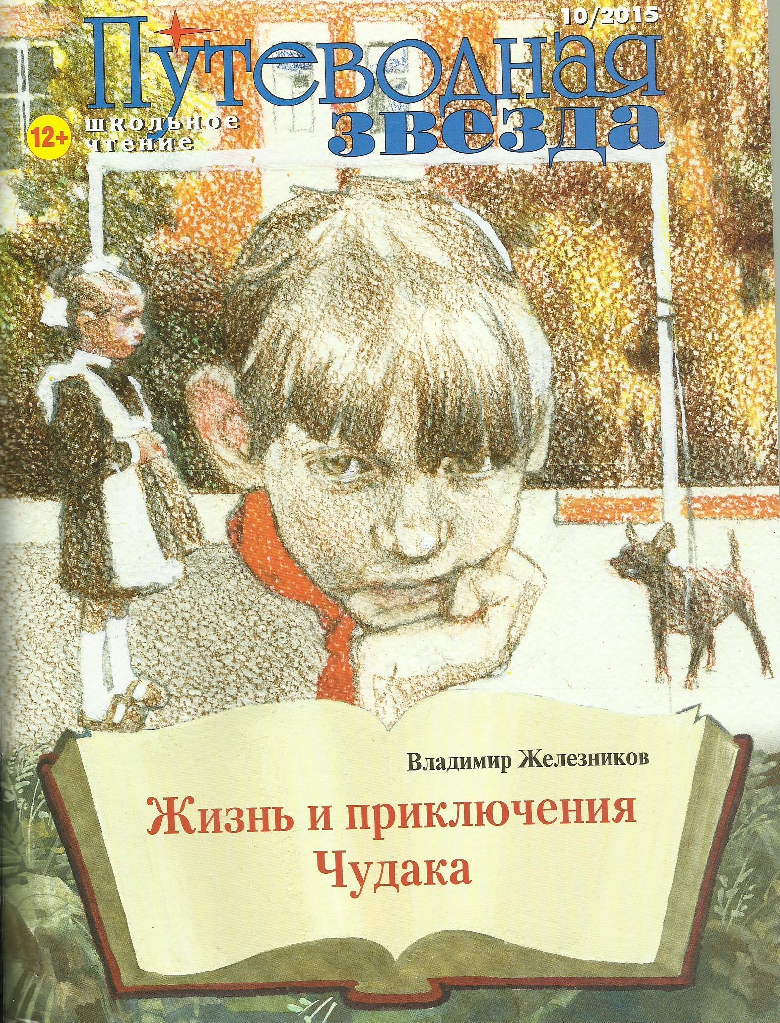 история и обществознание для школьников журнал