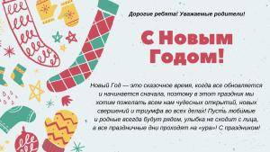 С наступающим Новым Годом! (1)