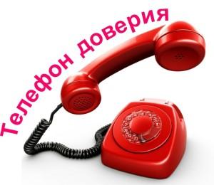 Телефон-доверия