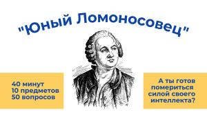 _Юный Ломоносовец_
